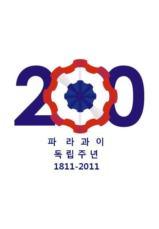 Bicentario Cine Coreano